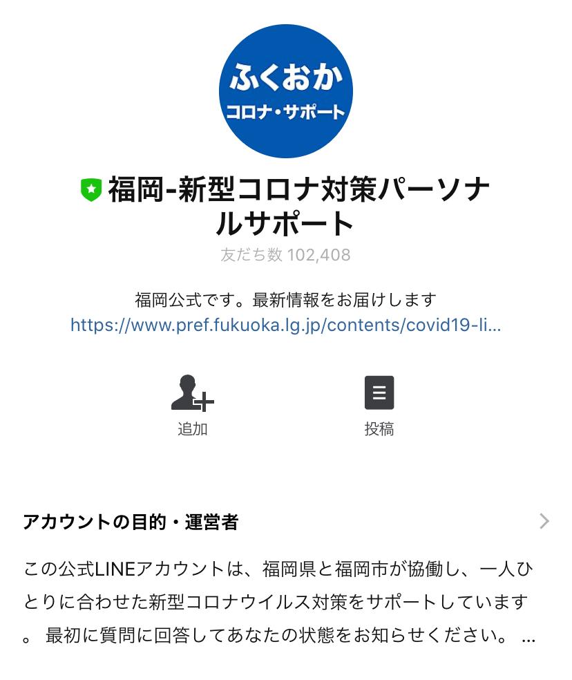 県 最新 コロナ 福岡 新型