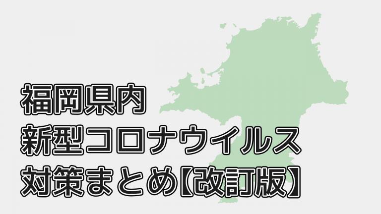 福岡 県 新型 コロナ ウィルス