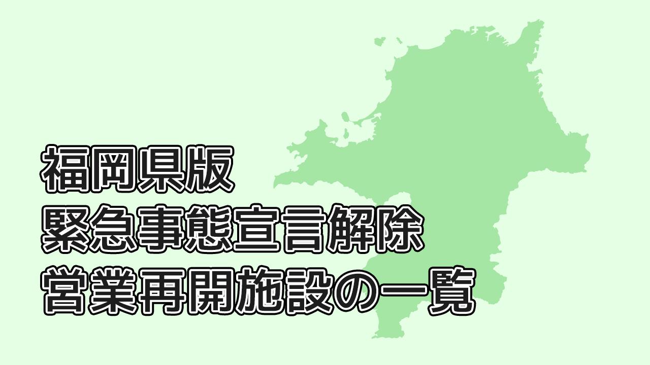 市 感染 者 コロナ 福津
