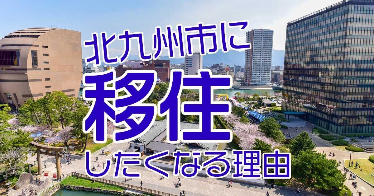 ほどよく都会で、ほどよく田舎 北九州市に移住したい | 北九州市情報 ...