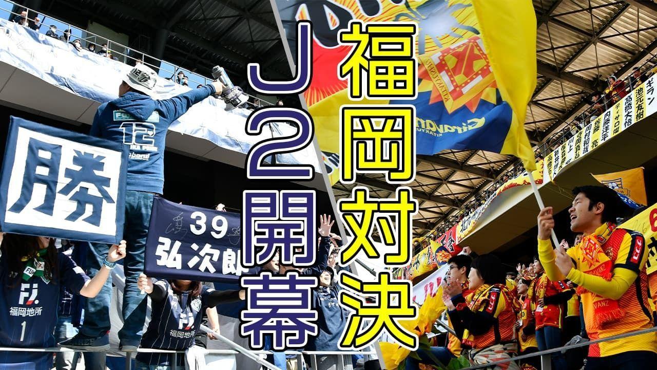 J2開幕 1691日ぶり福岡ダービーはアビスパに軍配 | ニュース | 福岡 ...