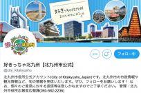 コロナ ウイルス twitter 北九州 北九州市内の状況(新型コロナウイルス)